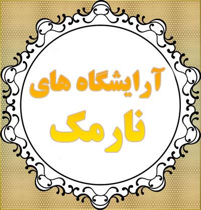 بهترین ارایشگاه در نارمک تهران