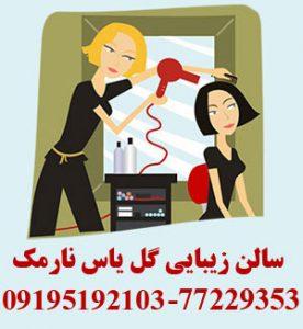 آرایشگاه زنانه خوب در نارمک